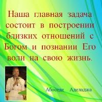 Пастор Босе Аделаджа