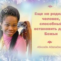 Пастор Босе Аделаджа-14
