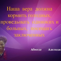 Пастор Босе Аделаджа-3