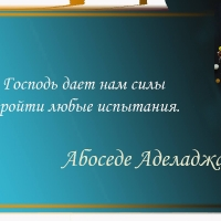 Пастор Босе Аделаджа-10