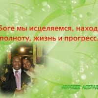 Пастор Босе Аделаджа-15