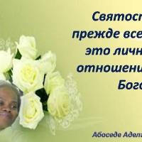 Пастор Босе Аделаджа-13
