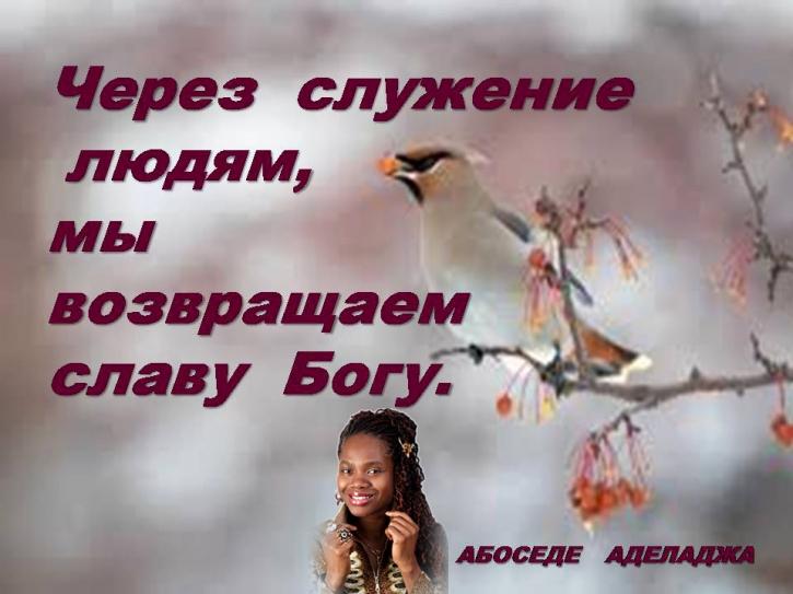 http://adelaja.com/images/stories/dg_pictures/A00F22AF03D2-48.jpg